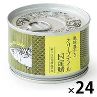 【LOHACO限定】風味豊かなオリーブオイル国産鯖 24缶