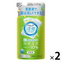 ハミング涼感 スプラッシュ 詰替×2