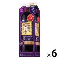 サントリー 酸化防止剤無添加のおいしいワイン。濃い赤 1.8L 1セット(6本) 赤ワイン
