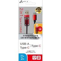エアージェイ 2X2usb変換ケーブル2m RB UCJ-TXT200 RB 1個(直送品)