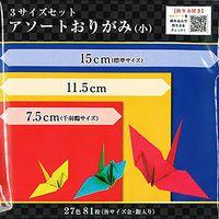 3サイズセットアソートおりがみ(小) 7.5cm・11.5cm・15cm 計81枚 ORI3S-01 10冊 エヒメ紙工(直送品)