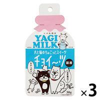 チョイ~ツ 犬猫用 ヤギミルク 国産 3袋 わんわん