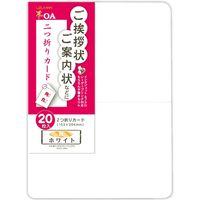 菅公工業 二つ折りカード 角丸 20枚入 白 ア004 5束(直送品)