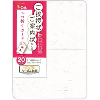 菅公工業 二つ折りカード 角丸 20枚入 和紙 ア006 5束(直送品)