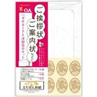 菅公工業 ハガキカードと洋封筒のセット 和紙 テ028 5束(直送品)