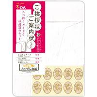 菅公工業 二つ折りカードと洋封筒のセット 和紙 テ027 5束(直送品)