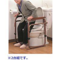 ビーワーススタイル トイレ用アーム SY-21-BR*2 1セット2台組(直送品)