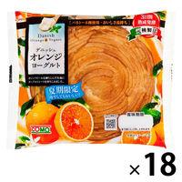デニッシュオレンジヨーグルト 1セット(18個入) コモ ロングライフパン 菓子パン
