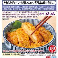フーズ・コミュニケーションズ 銀座梅林 カツ丼の具 360g(2食入り)×5袋 61306 1個(直送品)
