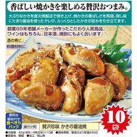 カモ井食品工業 贅沢珍味かきの醤油焼 42g×10袋 68535 1個(直送品)