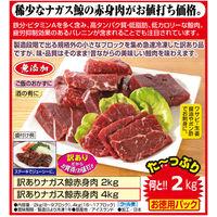 ササゲリバース 訳ありナガス鯨赤身肉2kg a13236 1個(直送品)