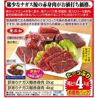 ササゲリバース 訳ありナガス鯨赤身肉4kg a13237 1個(直送品)