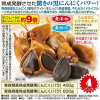 キッスビー健全食 青森県産 熟成発酵黒にんにく 200g×4パック a16983 1個(直送品)