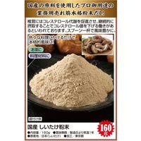 キッスビー健全食 国産 しいたけ粉末 160g a18455 1個(直送品)