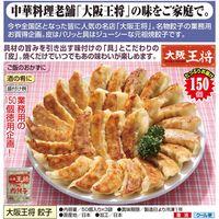 ベルーナ 大阪王将 餃子 850g(50個)×3袋 a21842 1個(直送品)