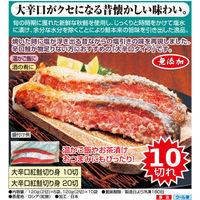 アシストプラン 昔懐かしい大辛口の紅鮭切り身 120g(2切)×5袋 a22503 1個(直送品)
