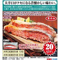 アシストプラン 大辛口紅鮭切り身 120g(2切)×10袋 a22504 1個(直送品)