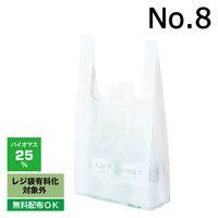 アスクル限定販売 レジ袋(乳白)バイオマスポリエチレン25%入り 8号 No.8 福助工業 1袋(100枚入)