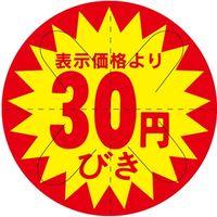 ササガワ 食品表示シール SLラベル 30円びき セキュリティカット入り 41-3022 1セット:5000片(500片袋入×10袋)(直送品)