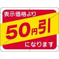 ササガワ 食品表示シール SLラベル 50円引 セキュリティカット入り 41-3114 1セット:10000片(1000片袋入×10袋)(直送品)