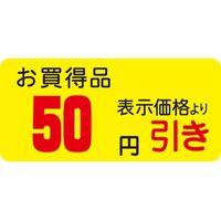 ササガワ 食品表示シール SLラベル お買得品 50円引き 41-3129 1セット:10000片(1000片袋入×10袋)(直送品)