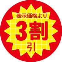 ササガワ 食品表示シール SLラベル 表示価格より3割引 41-3134 1セット:10000片(1000片袋入×10袋)(直送品)