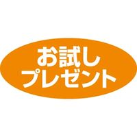 ササガワ 食品表示シール SLラベル お試しプレゼント 41-3275 1セット:10000片(1000片袋入×10袋)(直送品)