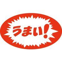 ササガワ 食品表示シール SLラベル うまい! 41-3318 1セット:10000片(1000片袋入×10袋)(直送品)