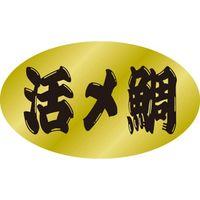 ササガワ 食品表示シール SLラベル 活〆鯛 41-3468 1セット:5000片(500片袋入×10袋)(直送品)