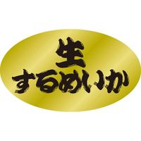 ササガワ 食品表示シール SLラベル 生するめいか 41-3471 1セット:5000片(500片袋入×10袋)(直送品)