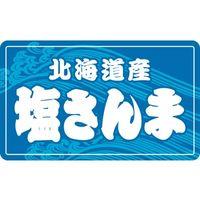 ササガワ 食品表示シール SLラベル 塩さんま 41-3551 1セット:10000片(1000片袋入×10袋)(直送品)