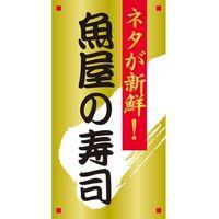 ササガワ 食品表示シール SLラベル 魚屋の寿司 41-3558 1セット:12000片(1200片袋入×10袋)(直送品)