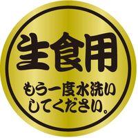 ササガワ 食品表示シール SLラベル 生食用 もう一度水洗いして 41-3570 1セット:10000片(1000片袋入×10袋)(直送品)
