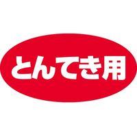 ササガワ 食品表示シール SLラベル とんてき用 41-3638 1セット:5000片(500片袋入×10袋)(直送品)