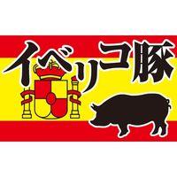 ササガワ 食品表示シール SLラベル イベリコ豚 41-3644 1セット:1000片(100片袋入×10袋)(直送品)