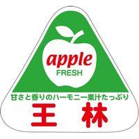 ササガワ 食品表示シール SLラベル 王林 41-3691 1セット:5000片(500片袋入×10袋)(直送品)