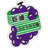 ササガワ 食品表示シール SLラベル 巨峰 41-3687 1セット:5000片(500片袋入×10袋)(直送品)