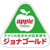 ササガワ 食品表示シール SLラベル ジョナゴールド 41-3692 1セット:5000片(500片袋入×10袋)(直送品)