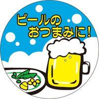 ササガワ 食品表示シール SLラベル ビールのおつまみに! 41-3722 1セット:10000片(1000片袋入×10袋)(直送品)