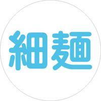 ササガワ 食品表示シール SLラベル 細麺 41-3731 1セット:10000片(1000片袋入×10袋)(直送品)