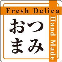 ササガワ 食品表示シール SLラベル おつまみ 41-3733 1セット:5000片(500片袋入×10袋)(直送品)