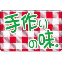 ササガワ 食品表示シール SLラベル 手作りの味 41-3745 1セット:10000片(1000片袋入×10袋)(直送品)