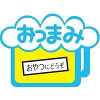 ササガワ 食品表示シール SLラベル おつまみジョッキ 41-3751 1セット:10000片(1000片袋入×10袋)(直送品)