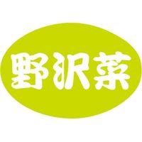 ササガワ 食品表示シール SLラベル 野沢菜 41-3765 1セット:10000片(1000片袋入×10袋)(直送品)