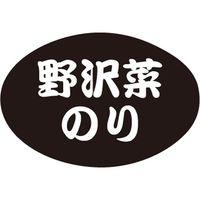 ササガワ 食品表示シール SLラベル 野沢菜のり 41-3766 1セット:10000片(1000片袋入×10袋)(直送品)