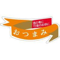 ササガワ 食品表示シール SLラベル おつまみ 41-3768 1セット:8000片(800片袋入×10袋)(直送品)