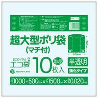 サンキョウプラテック 超大型ポリ袋(マチ付)1500 0.020mm厚10枚入 半透明 KN-1515 1セット(200枚:1袋10枚入×20袋)(取寄品)