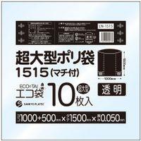 サンキョウプラテック 超大型ポリ袋(マチ付)1500 0.050mm厚10枚入 透明 LN-1515 1セット(80枚:1袋10枚入×8袋)(取寄品)