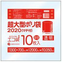 サンキョウプラテック 超大型ポリ袋(マチ付)2000 0.050mm厚10枚入 透明 LN-2020 1セット(50枚:1袋10枚入×5袋)(取寄品)
