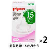 【15ヵ月頃から】ピジョン 母乳実感乳首 3Lサイズ 1セット(2個入×2箱)